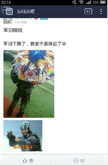 军训下雨了,于是教官撑起了伞...