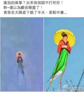 哈哈哈哈哈,笑死人了,放风筝的人是故意的吧!