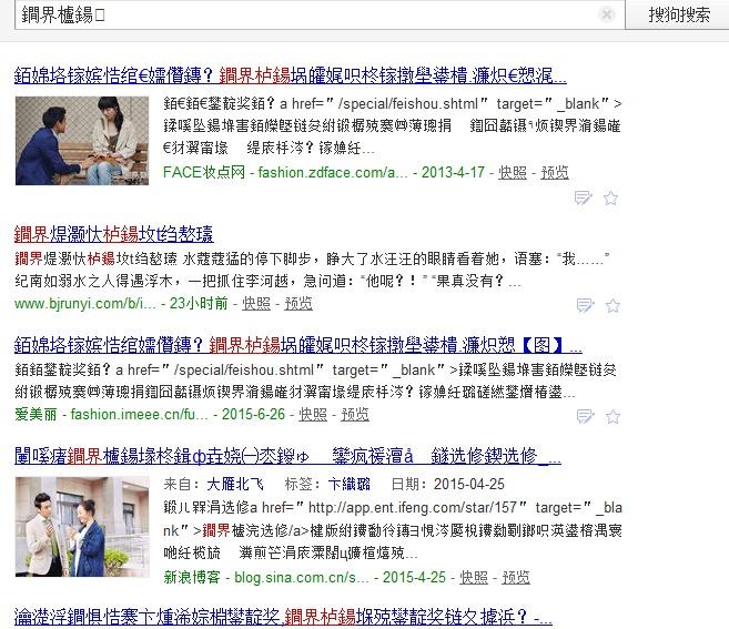 只有网页错码了才感觉到中国文化的博大精深