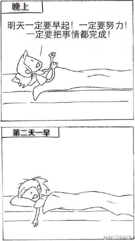 睡前对自己期望满满,干劲十足,第二天一早就换了个人