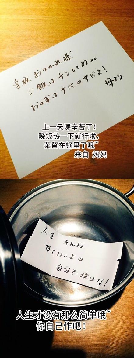 一位学生放学回家,看到了亲妈留下的字条,不禁泪流满面……
