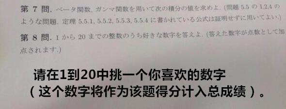 这个是大阪大学数学概论期末考试的最后一道题...【真是业界良心..