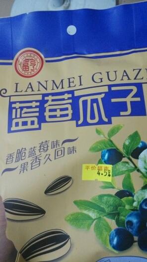 蓝莓味的瓜子……  我也是醉了!!!别闹了,制造商,给我来一斤西瓜味的草莓……