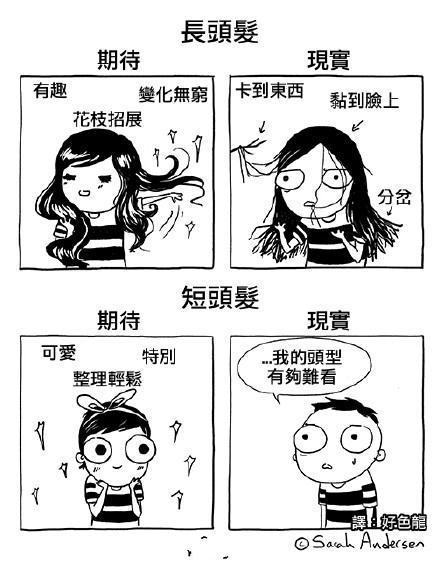 女生发型的理想与现实ˊ_>ˋ