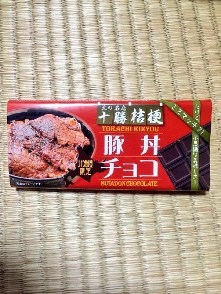 北海道最新推出的创意甜点:猪肉盖饭味巧克力……