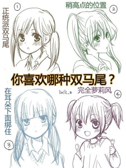 四种双马尾,你最喜欢哪一种?