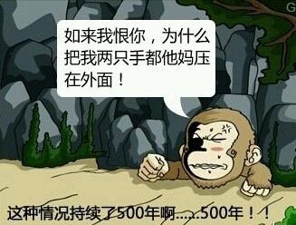 猴子痛恨如来的真正原因……