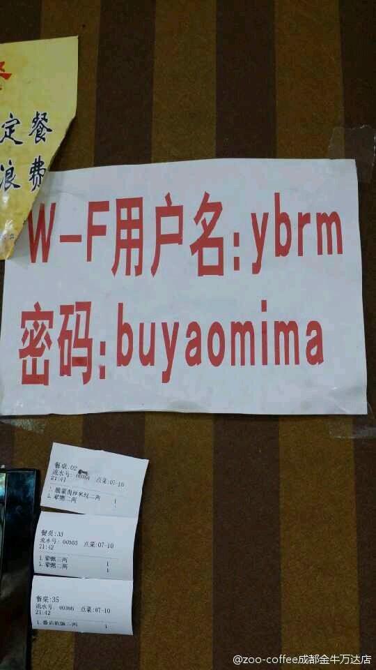 一直对这家的wifi密码耿耿于怀,