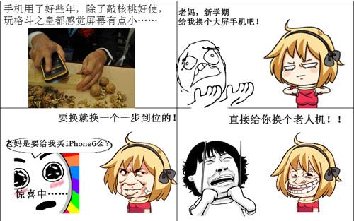 那些长的不好看的就别想砸手机让老公买iPhone6了~泪~