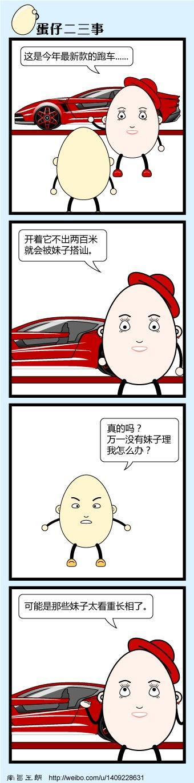 蛋仔二三事——靓车