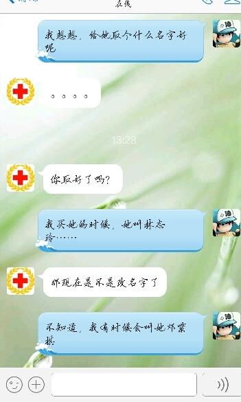 室友在网上咨询妇科医生的聊天记录。我一看。笑尿了……