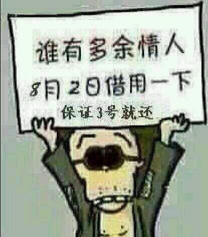 各位朋友:中国的情人节又快到了,别老把你们的礼物晒到朋友圈,什么钱呀,黄金,钻戒,手表,巧克力呀,鲜花呀,有能耐把你的情人拿出来晒晒,看看有没有同款的 [呲牙][呲牙][呲牙][呲牙][呲牙][呲牙][呲牙][呲牙]