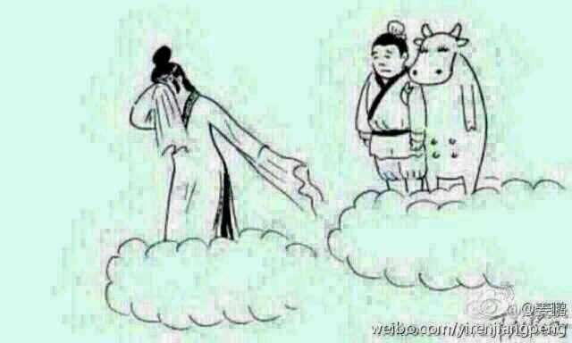 因长期分居、牛郎跟他的牛过上了!七夕节取消了!互相转告!