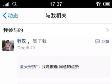 """弟弟调皮,偷偷上我的QQ发了个 """"我是傻逼,同意点赞""""  之后 ,我就越来越怀疑我是充话费送的了 !"""