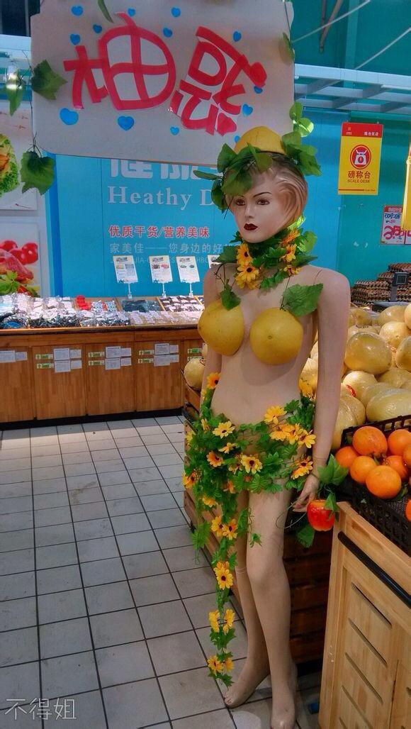 超市你们真想的出来