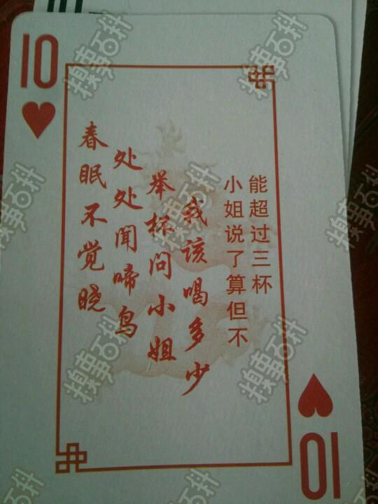 在老家买的扑克!不知道能过不!
