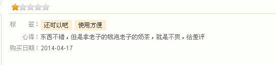 意外总是无处不在,自打奶茶跟了老刘,京东有点不好了