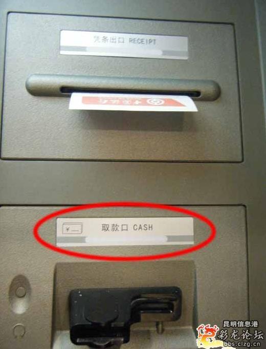 我说中国银行,你能专业点、认真点吗?这不坑爹吗?  我发现了这个,看着着台ATM机,我实在是不知道该如何下手啊!! 这个ATM机的指示实在是看不懂!!!