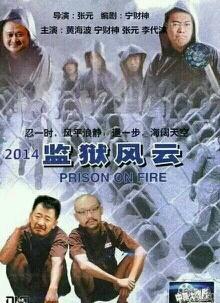 2014娱乐圈年度大片《监狱风云》发布概念版海报,导演张元携编剧宁财神、主演黄海波、主题曲演唱者李代沫共同体验北京监狱生活。