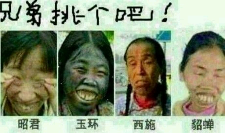 如果全世界只剩下这四个女人,你愿意挑谁?