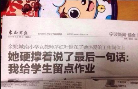 心系学生,尽职尽责!中国好老师,感动世界!