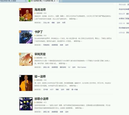 海涛法师大师为毛你如此di.ao?