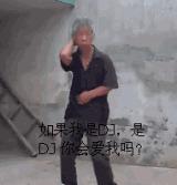 午夜DJ,现在连歌曲都被毁了