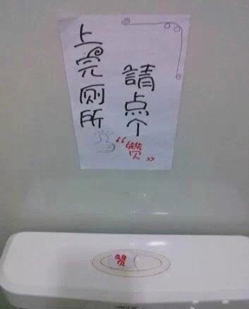 上完厕所,,请点个赞,亲╭(╯3╰)╮