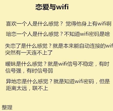 恋爱与wifi之间的关系...简直一样。。