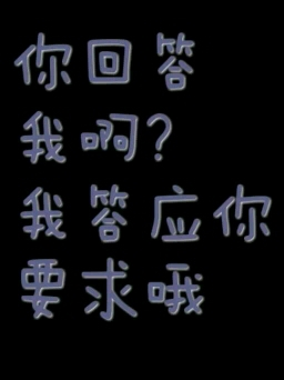 绝对没人答到五题以上 1、我的生日几月几日?  2、我喜欢吃什么?  3、我多高?  4、我的电话多少?  5、我喜欢什么颜色?  6、我不能吃什么?  7、我最怕什麽?  8、我想要什么样的生活?  9、我最喜欢的游戏是什么? 0、我的偶像是谁?  谁能答上五个,陪你一天,答出六个任何要求都满足