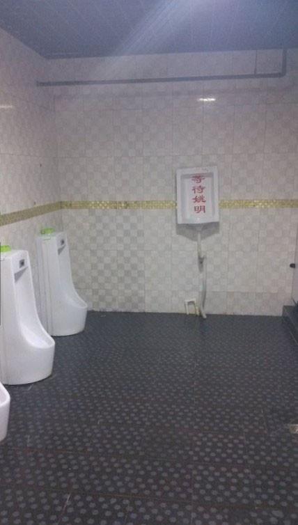 这真是一个有理想的厕所啊!!!