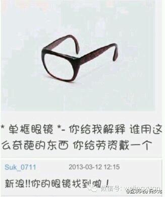 新浪!!你的眼睛找到了!!全世界唯一一幅只适合你戴的眼镜!
