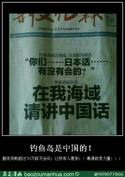 日本,狗东西,在中国海域请讲中国话!!!