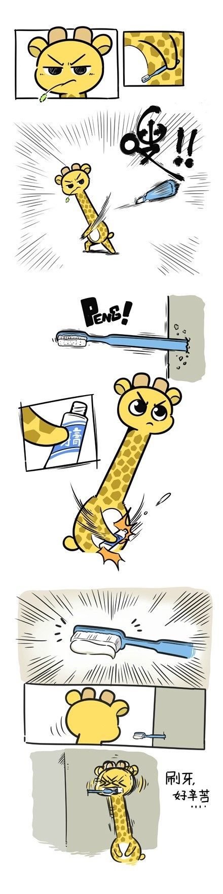 哈哈哈哈哈哈哈哈哈哈哈哈哈哈你个长颈鹿干嘛学人家刷牙