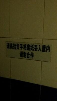 """额 在一家酒店拍的            语文老师""""这叫用词不当,是病句!"""""""