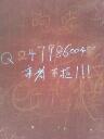 """小明不会写爽子,老师自么教,他还是不会写,老师把他舅舅叫了过来,他舅舅说:""""我以前也不会写,老师就告诉我了一个秘诀,一个人叉死四个爽!"""""""