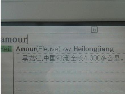 """有人发现黑龙江的法文名是""""Amour""""(爱情),原来我们常说的""""爱河""""原来是介货…""""坠入爱河""""用东北话翻译一下就应该是""""一猛子扎进黑龙江""""……"""