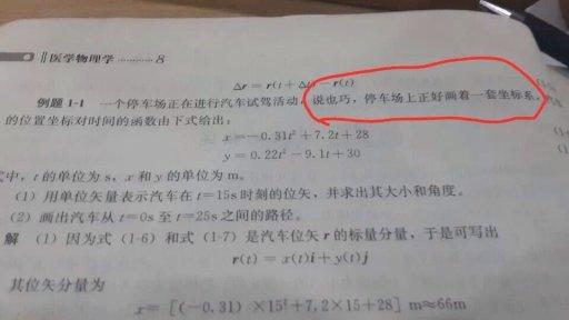 物理书的例题把我惊呆了,这该是有多巧啊!
