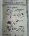 这就是中国好父亲 有木有