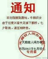 七夕节,被取消了  你们不知道吗?