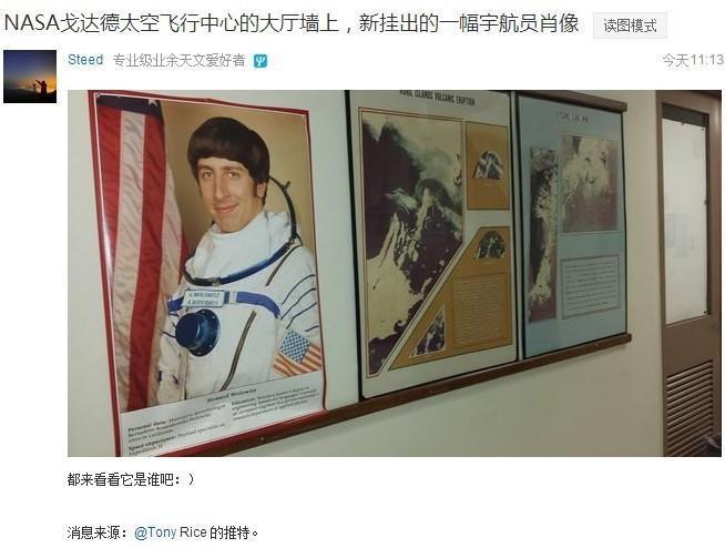 NASA戈达德太空飞行中心的大厅墙上,新挂了一幅宇航员肖像。。。我感觉谢耳朵要哭晕在厕所了。。。