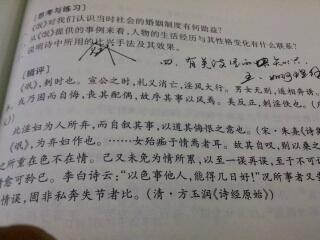 今天上大学语文。又学了一边初中《诗经》里的《氓》。最后有被朱熹这小子的评论戳中笑点。朱熹,你就是中国出彩人,你如此评论,你爸妈知道了会殴打你吗?