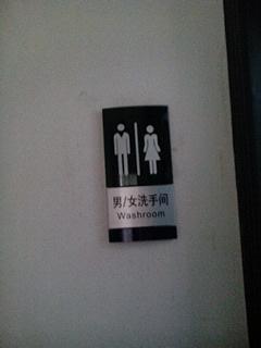 这是我们学校图书馆的厕所,男女共用……有没有屌