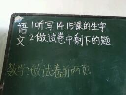 我学习不好是有原因的,因为我从小怕黑,一看见黑板我就害怕……
