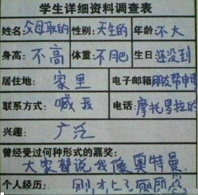 据说老师看完这孩纸的调查报告后住院2个多月………………