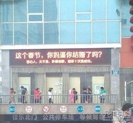 这个春节,你……你结婚了吗?