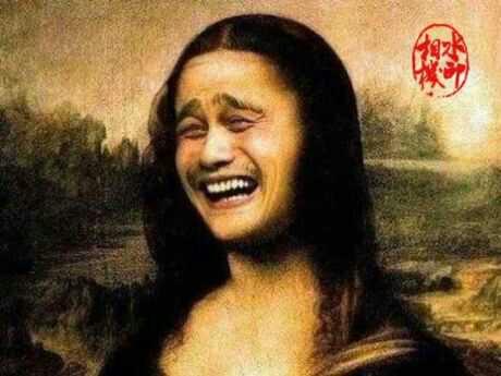 蒙娜丽莎都笑了。你们还不笑么。。。?