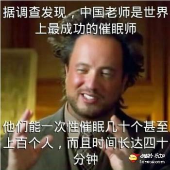 中国老师是世界上最成功的催眠师