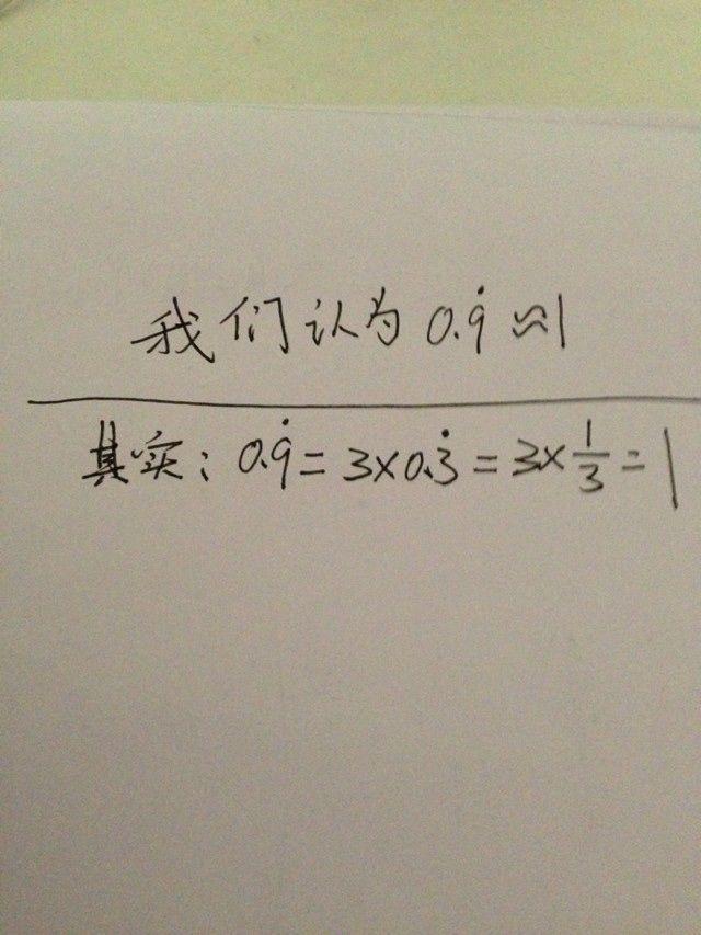 我的数学观彻底崩溃了