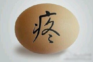 """【段子】青年忧心忡忡问禅师:""""大师,核污染、全球变暖、地震、海啸等自然灾害不断,人类将何去何从?""""禅师拿出一个生鸭蛋一个咸鸭蛋,将蛋砸在青年头上。问青年:""""哪个比较疼?""""青年答:""""咸的蛋疼!""""禅师道:""""闲的蛋疼就找正事做去!——禅师搞笑"""